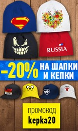 Классные шапки и кепки!