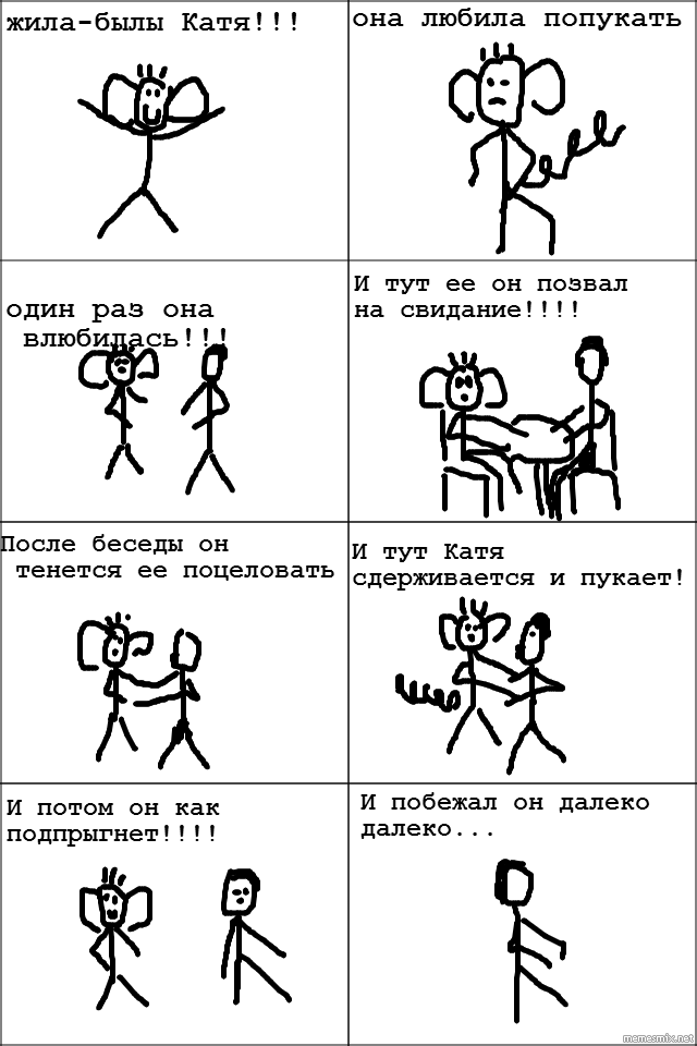 Анекдот Про Катю