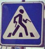 мем Пешеход с пистолетом