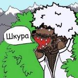 мем Шкура