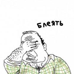 Фэйс палм