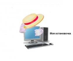 Компьютер - Моя остановочка